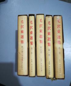 毛沢 东选集【全五卷 精装品好有书衣+函套】