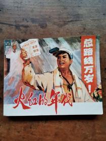 火红的年代【老版文革电影版连环画】1974年1版1印