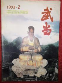 绝版杂志:武当1993年1~6期 全(双月刊)