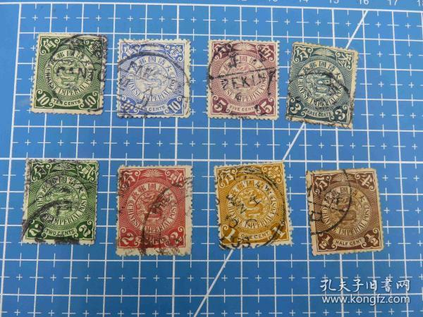 大清国邮政--蟠龙邮票--不同面值8枚--信销票(21)