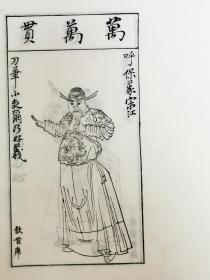 水浒叶子——五十年代苏州刻本,被好事者裁掉背页,序言也没有了,剩下40图完整,做标本不错