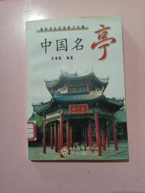 中国名亭:集中华古代名亭之大成 馆藏书