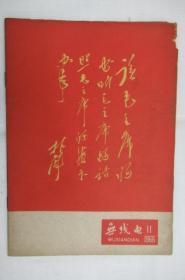 无线电 1966.11(封面林彪题词)