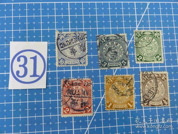 大清国邮政--蟠龙邮票--不同面值6枚--信销票(31)