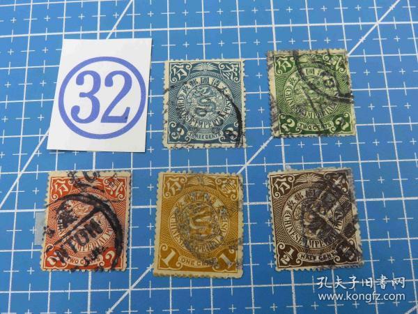 大清国邮政--蟠龙邮票--不同面值5枚--信销票(32)