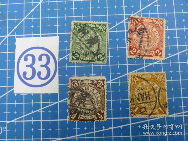 大清国邮政--蟠龙邮票--不同面值4枚--信销票(33)