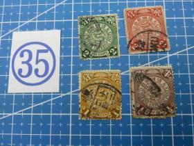 大清国邮政--蟠龙邮票--不同面值4枚--信销票(35)