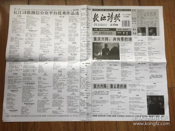 《长江诗歌报》2016年第10期(八版全)张乾东主编!本期重点推荐了当时刚刚成立的安徽怀宁海子诗社群展!
