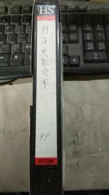 1999年戏歌奖赛【1盘录像带】