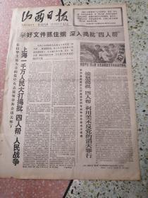 山西日报1977年3月12日(4开四版)发展多种经营壮大公社经济;全国铁路大治快上形势喜人