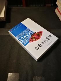 白族民间舞蹈,巨厚,1994年1版1印,2000册,库存书全品