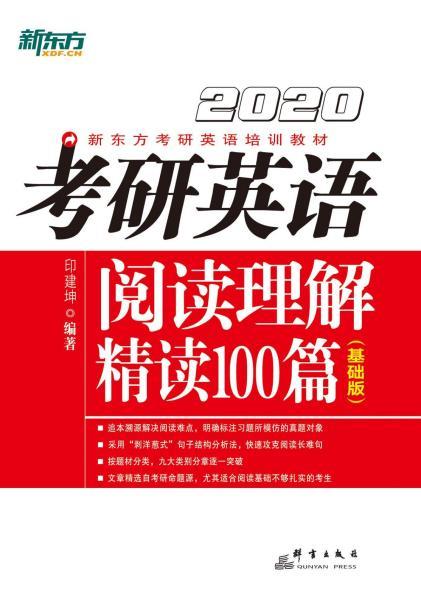 2020考研英语阅读理解精读100篇(基础版)