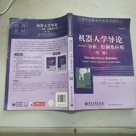 机器人学导论——分析、控制及应用(第二版)16开