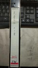 川剧电视剧(芙蓉花仙)上下集【1盘录像带】