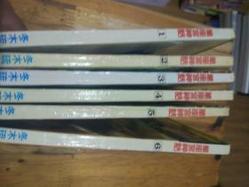 星座宫神话 冬木琉璃香 1-6册 共6册