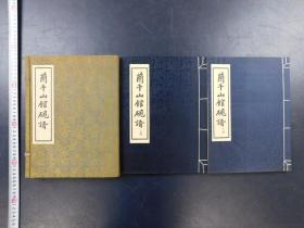 「兰千山馆砚谱」1帙2册揃