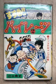 すすめ!!パイレ一ツ2(日文原版,卡通漫画,小32开软精装有护封)