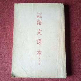 初级中学语文课本  第五册