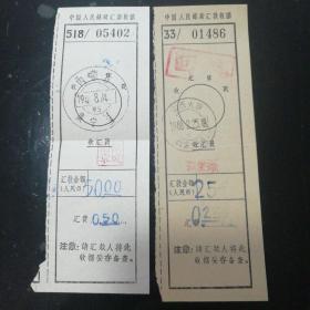1966年中国人民邮政汇款收据2张