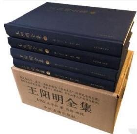 王阳明全集(共4册)(精) 书 (明)王守仁中州古籍 正版布面精装古籍出版社