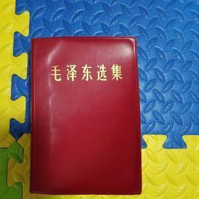 毛泽东选集一卷本32开本极为罕见