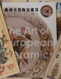 欧洲名窑陶瓷鉴赏