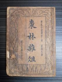 枣林杂俎(民国版)