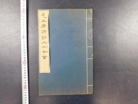 「毛主席诗词三十七首」1册