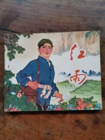 红雨(老版文革连环画1975年一版一印)