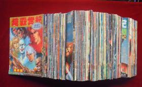超霸世纪(93本合售)