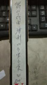 舞台戏曲,唐剧(乡里乡亲)【1盘录像带】