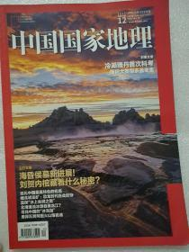 《中国国家地理》2017年12