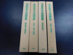 「宋瓷名品図録 全4巻揃」8冊