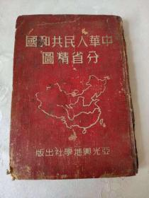 公元一九五一年出版 中华人民共和国分省精图老地图一册