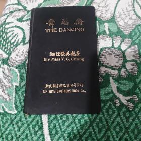 舞蹈术(1931年出版,无缺页,图文并茂)