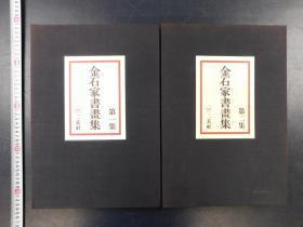 「金石家书画集 第一集・第二集」2册