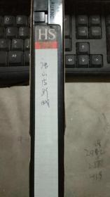 唐山皮影戏【1盘录像带】