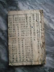【 罗经顶门针 】清代木刻本,值得一读的风水书。大开本,存下卷,线装一册,共51个筒子页102面。