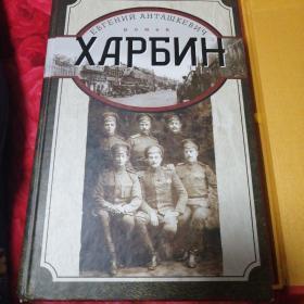 俄文版《哈尔滨》
