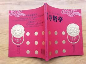中华文化丛书:寺塔亭 彩印 王宏芝、张东杰 著 烫金布纹豪华版 正版库存新书