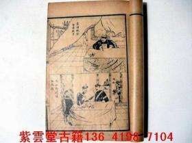 清末民初:(民国演义)【1】  #1497
