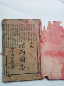 吴三桂演义卷二