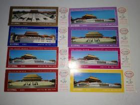 北京故宫博物馆 8枚一组,一组5元
