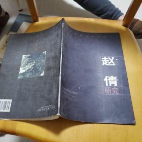 当代中国画名家研究丛书(一)山水卷赵倩研究