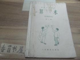 初级小学课本---算数【第一册】