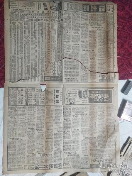 大公报(民国三十六年六月二十六)。