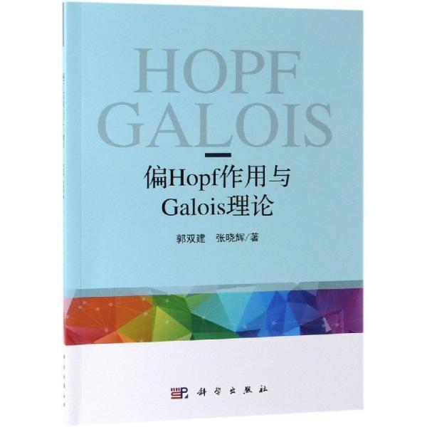 偏HOPF作用与偏GALOIS理论