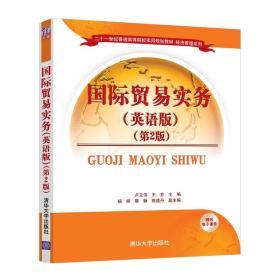国际贸易实务(英语版)(第2版)卢立伟等