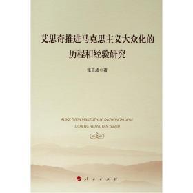 艾思奇推进马克思主义大众化的历程和经验研究