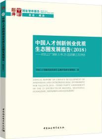 中国人才创新创业优质生态圈发展报告——对北上广深杭5市25区的第三方评估(2018)